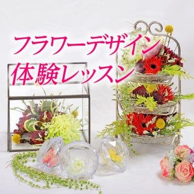 SFCフラワーデザイン体験レッスン〜豊かな花のある生活を実現!