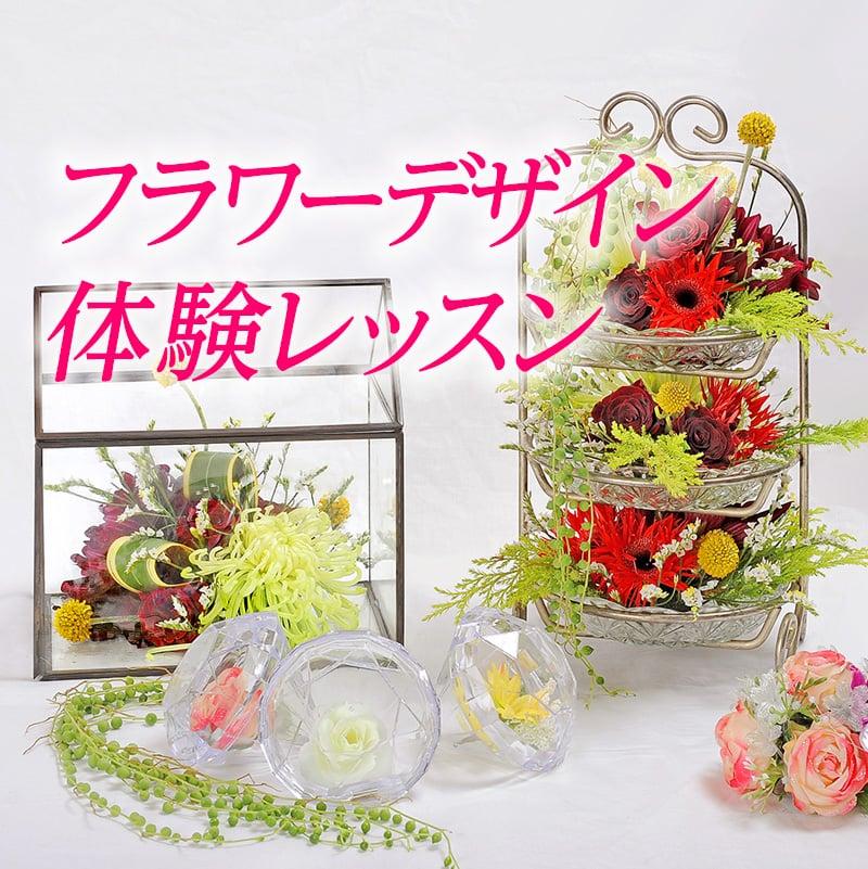 SFCフラワーデザイン体験レッスン〜豊かな花のある生活を実現!のイメージその1