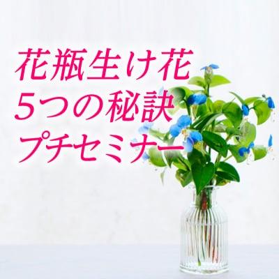 さりげなくカッコいい!花瓶生けの5つの秘訣★プチレッスン