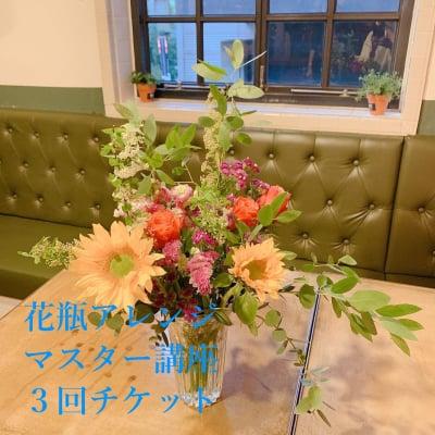 花瓶アレンジマスター講座3回チケット