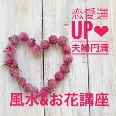 恋愛運UP❤︎夫婦円満!風水&お花講座
