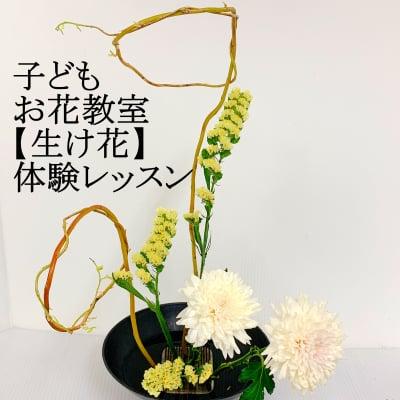 こどもお花教室【生け花】体験レッスン