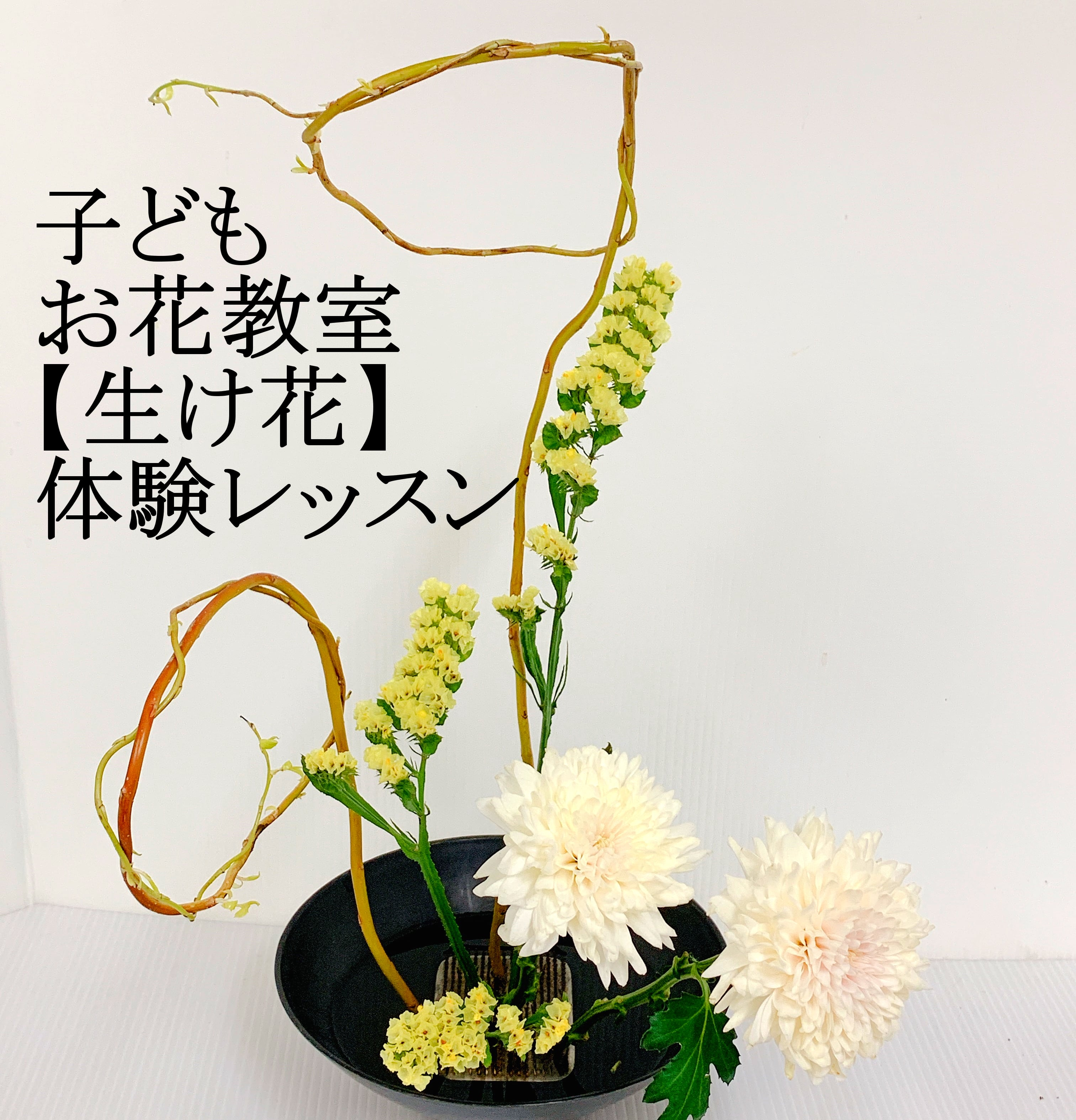 こどもお花教室【生け花】体験レッスンのイメージその1