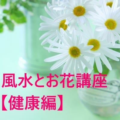 健康運UP!風水&お花講座【しめ縄づくり!】