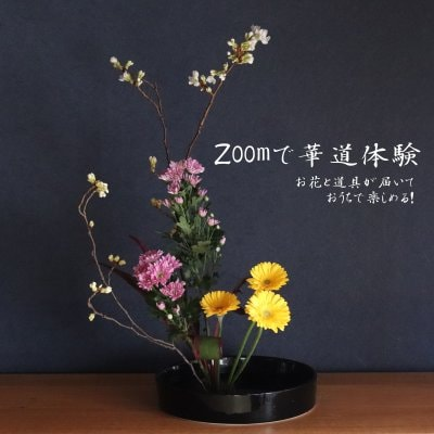 Zoomで華道体験!お花と道具が届いて、おうちで楽しめる!