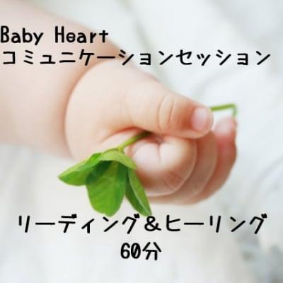 赤ちゃんの心の声を通訳して、ママのお悩みを解決 ★Baby Heart コミュニケーションセッション★  リーディング&ヒーリング 60分