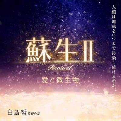 11/17白鳥哲監督映画『蘇生Ⅱ』15:00〜前売りチケット【蘇生Ⅱ午後】