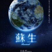 11/17白鳥哲監督映画『蘇生』13:00〜前売りチケット【蘇生】