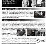 11/17白鳥哲監督映画『蘇生Ⅱ』10:30〜前売りチケット【蘇生Ⅱ午前】のイメージその2