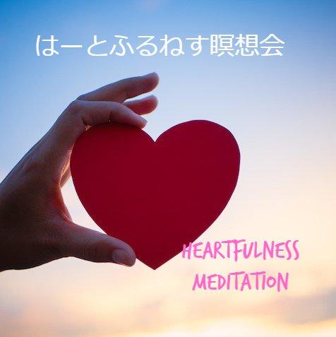 """【一般参加】オンラインcafe12/19「""""Xmasスペシャル""""はーとふるねす瞑想会」のイメージその1"""