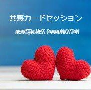 【一般参加】はーとふるねすオンラインcafe10/17「共感コミュニケーション実践会」