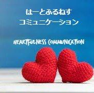 【一般参加】オンラインcafe11/23「はーとふるねすコミュニケーション練習会」