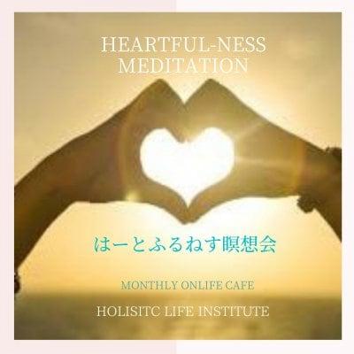 【一般参加】オンラインモーニングcafe5/9「はーとふるねす瞑想会」