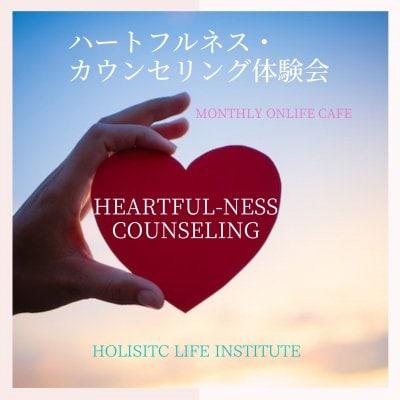 【一般参加】オンラインcafe4/24「はーとふるねすカウンセリング体験/実践会」