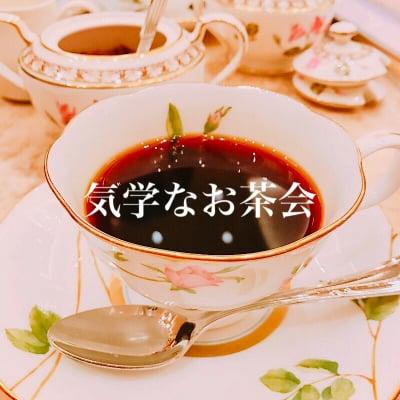 気学なお茶会4/27日