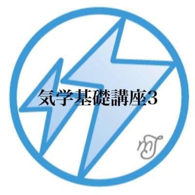 8/23日気学基礎講座③
