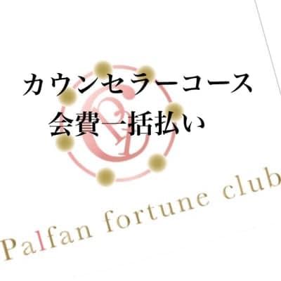 PFCカウンセラー年会費