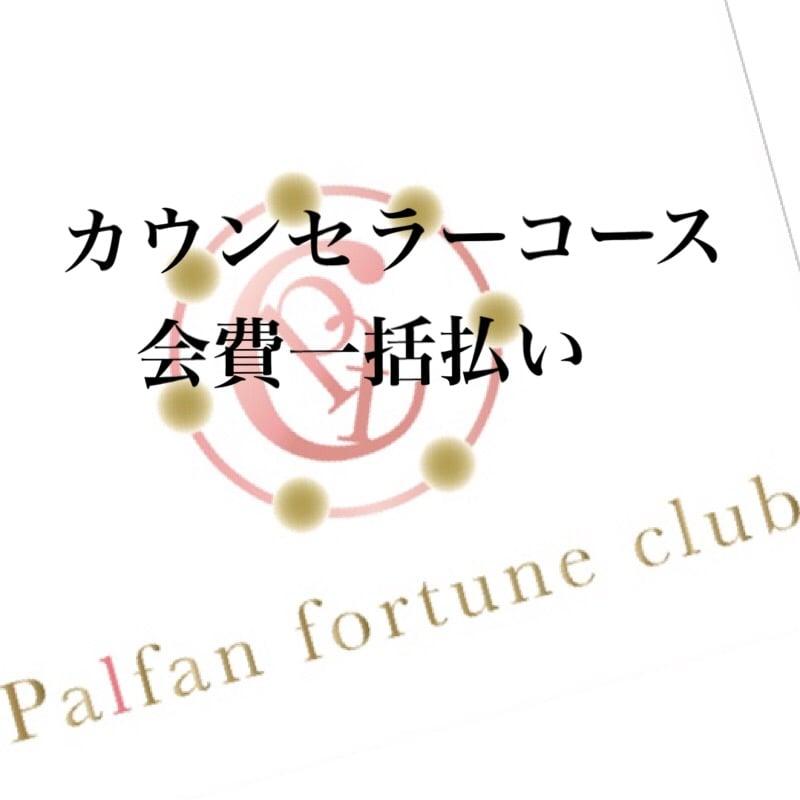 Palfanフォーチュン倶楽部カウンセラーのイメージその1
