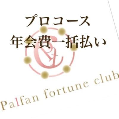 PFC プロ年会費