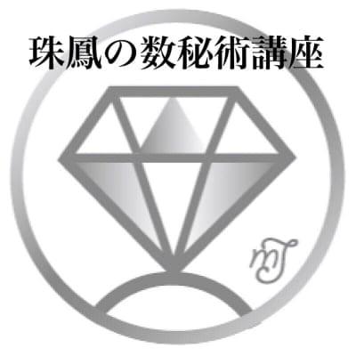 3/20(金祝)数秘術基礎講座
