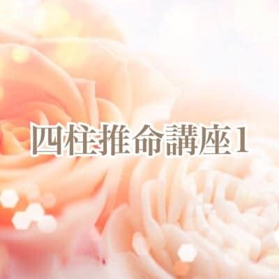珠鳳の四柱推命講座1