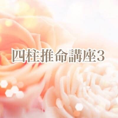 珠鳳の四柱推命講座3