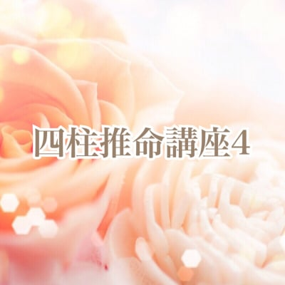 珠鳳の四柱推命講座4