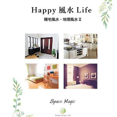Happy風水Life 住宅・地理風水2
