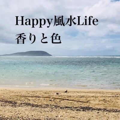 Happy風水Life 色と香り3