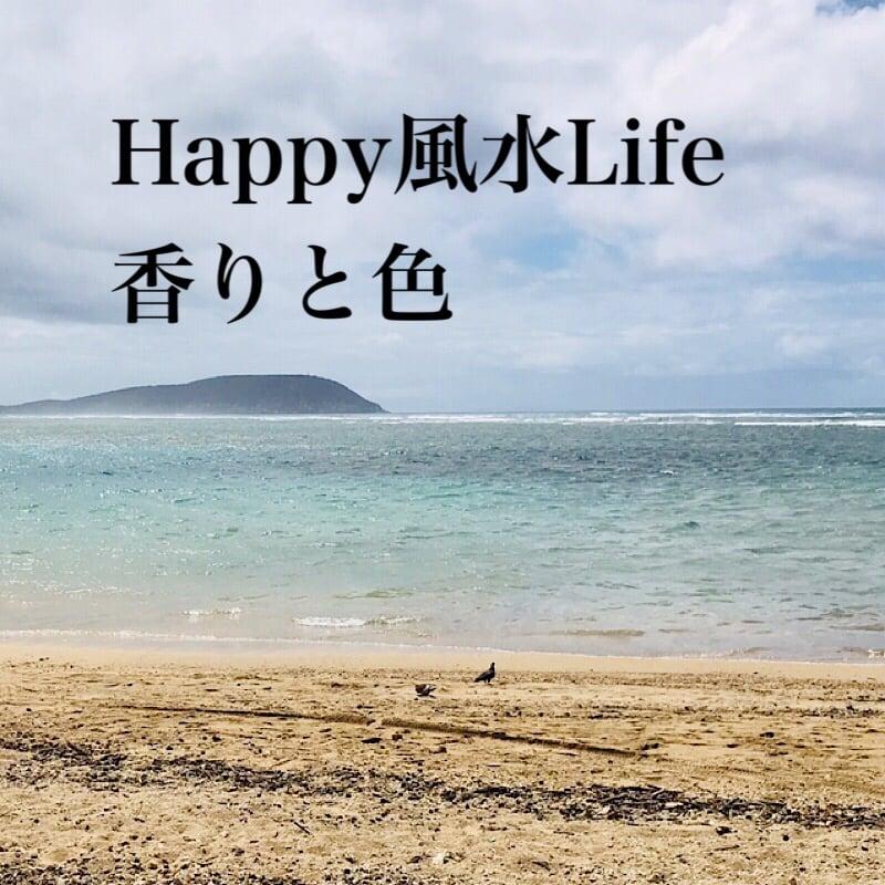 Happy風水Life 色と香り3のイメージその2