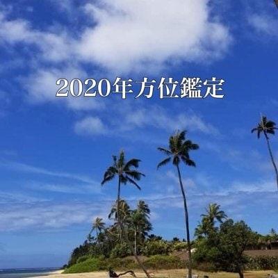 2021年気学吉方位鑑定(2021/2-2022/1)