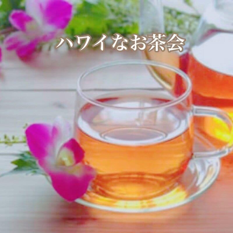 ハワイなお茶会5/21日のイメージその1