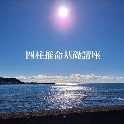 Happy風水Life・四柱推命基礎講座・①②1/27日