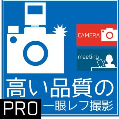 写真撮影(一眼レフカメラ)10枚納品