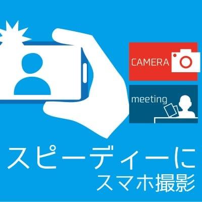 写真撮影(スマートフォン)10枚納品