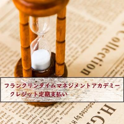 フランクリンタイムマネジメントアカデミー【月会費】クレジットカード定期払い