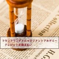 フランクリンタイムマネジメントアカデミー【月会費】各月銀行振込