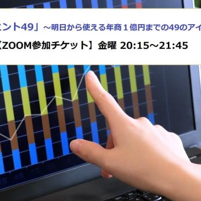 ZOOM参加用「売れるヒント49」〜明日から使える年商1億円までの49のアイデア〜 お客様が頭を下げて営業マンに会いにくる奇跡のマーケティングと魔法のセールスの奥義