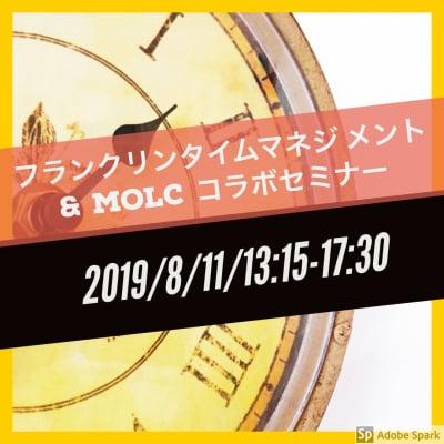 8/11(日) フランクリン タイムマネジメント&MOLC コラボセミナー/労働時間を半分に、収入を2倍に、時給を4倍にする180分