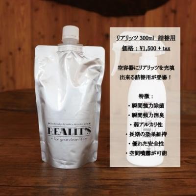 REALIT'S(除菌消臭剤300mlスプレーボトル)詰替用|コロナウイルス対策に