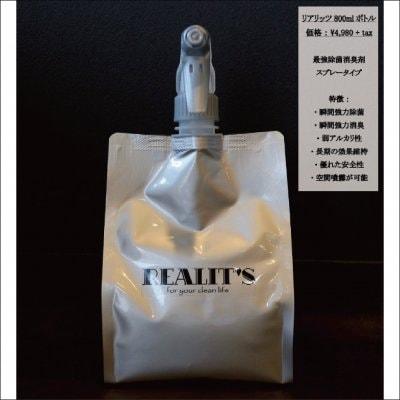 REALIT'S(除菌消臭剤800mlスプレータイプ)|コロナウイルス対策に