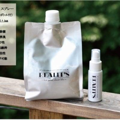 REALIT'S除菌消臭剤800ml詰替用(持ち運びに便利な50mlスプレーボトル付...