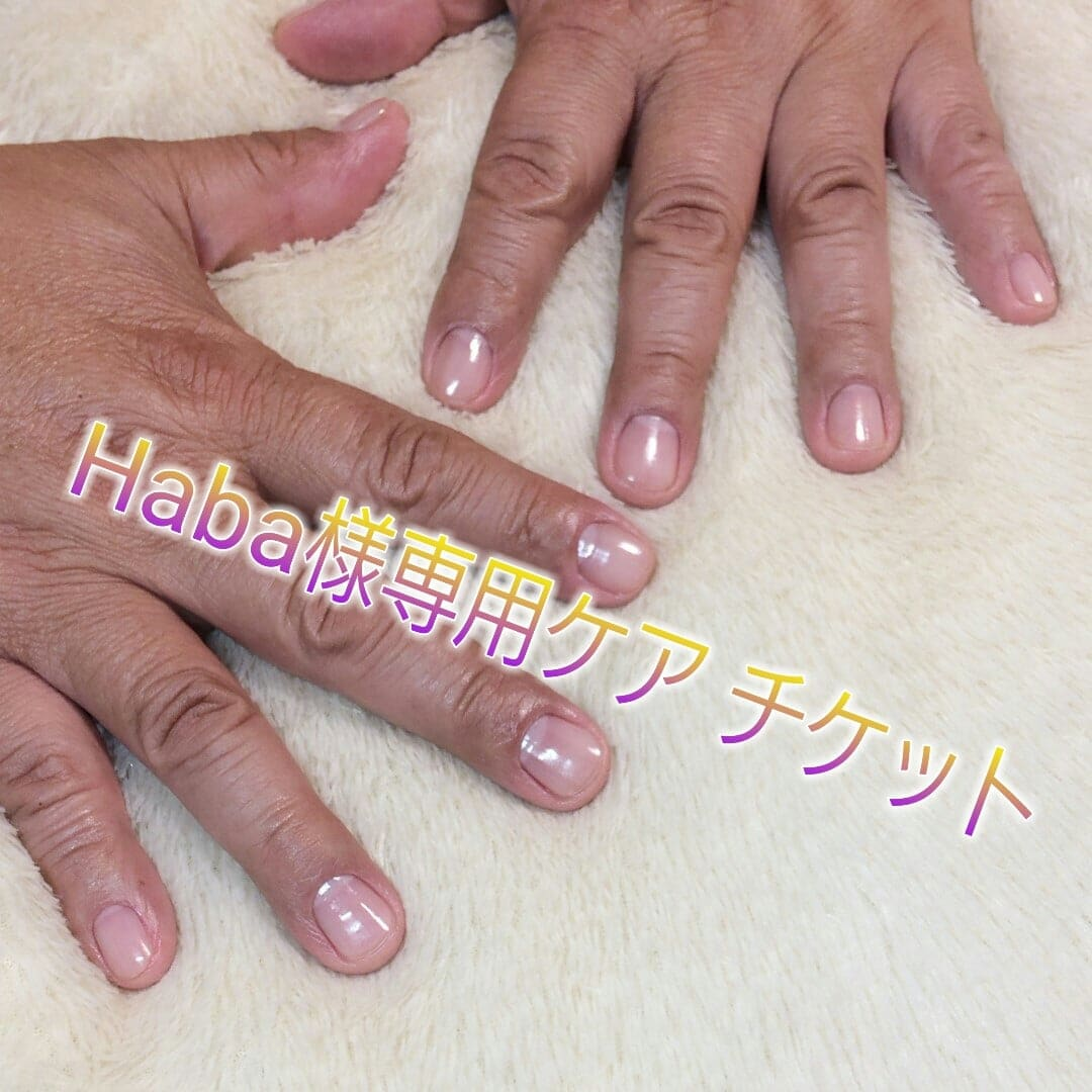 Haba様専用 メンズケアチケット/東池袋駅近ネイルサロン Sparkle Nail(スパークル ネイル)のイメージその1
