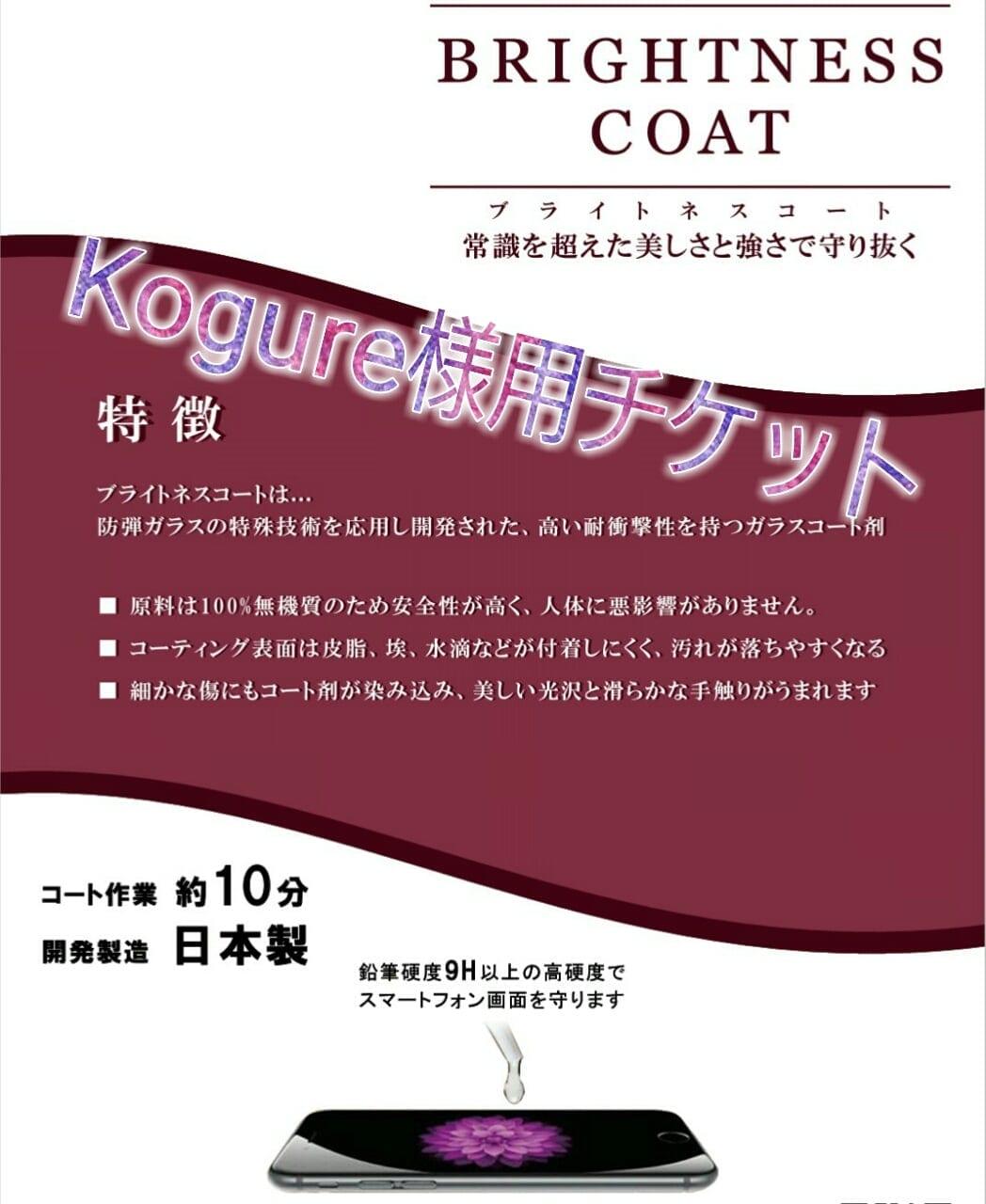 Kogure様専用 ブライトネスコートチケット/東池袋駅近ネイルサロン Sparkle Nail(スパークル ネイル)のイメージその1