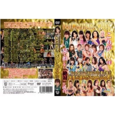 【DVD】プロレスリングWAVE10年の歩!!選手が選んだベストバウト!!
