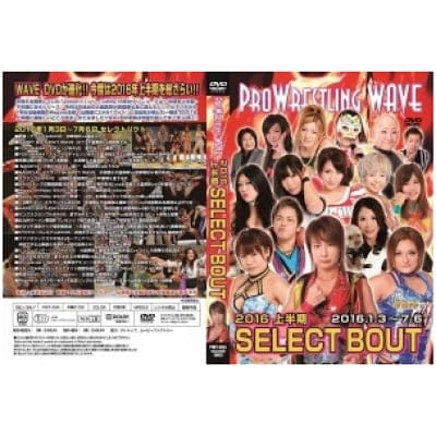 【DVD】2016上半期SELECTBOUT
