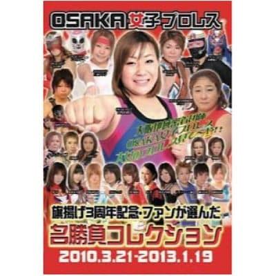 旗揚げ3周年記念・ファンが選んだ名勝負コレクション [DVD]