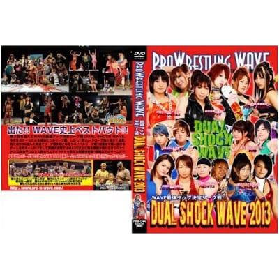 DUAL SHOCK WAVE 2013 [DVD]