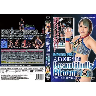 【DVD】大畠美咲引退〜Beautifully Bloom〜