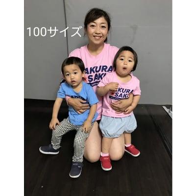 《キッズ用》《100サイズ》【ピンク】旧姓・広田さくら「SAKURASAKU」Tシャツ